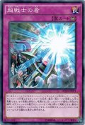 【Normal】超戦士の盾[YGO_DOCS-JP071]