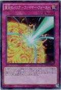 【Super】業炎のバリア -ファイヤー・フォース-[YGO_DOCS-JP076]