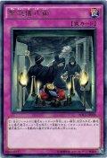 【Rare】緊急儀式術[YGO_DOCS-JP078]