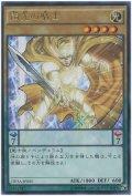 【Rare】閃光の騎士[YGO_DUEA-JP001]