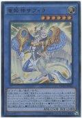 【Ultimate】竜姫神サフィラ[YGO_DUEA-JP050]