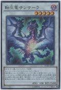 【Super】転生竜サンサーラ[YGO_DUEA-JP052]