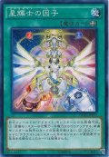 【Normal】星輝士の因子[YGO_DUEA-JP057]