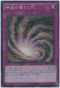【Super】時空の落とし穴[YGO_DUEA-JP079]