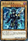 【Rare】竜核の呪霊者[YGO_INOV-JP001]