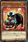【Normal】EMオールカバー・ヒッポ[YGO_INOV-JP003]