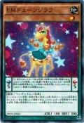 【Normal】EMチェーンジラフ[YGO_INOV-JP005]
