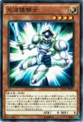 【Normal】光波鏡騎士[YGO_INOV-JP011]