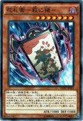 【Normal】花札衛-萩に猪-[YGO_INOV-JP012]