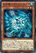 【Normal】化合獣ハイドロン・ホーク[YGO_INOV-JP023]