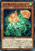 【Normal】化合獣オキシン・オックス[YGO_INOV-JP025]