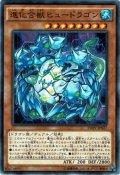 【Normal】進化合獣ヒュードラゴン[YGO_INOV-JP027]