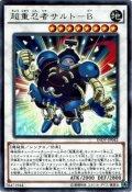 【Rare】超重忍者サルト-B[YGO_INOV-JP042]