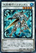 【Super】水晶機巧-クオンダム[YGO_INOV-JP044]