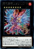 【Rare】超化合獣メタン・ハイド[YGO_INOV-JP050]