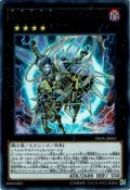【Secret】煉獄の騎士 ヴァトライムス[YGO_INOV-JP051]