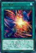 【Rare】化合電界[YGO_INOV-JP059]