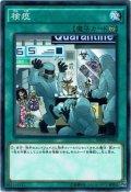 【N-Rare】検疫[YGO_INOV-JP066]