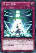 【Normal】王者の調和[YGO_INOV-JP067]