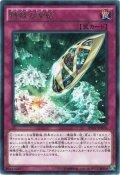 【Rare】機殻の凍結[YGO_INOV-JP076]