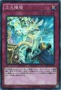 【Super】次元障壁[YGO_INOV-JP078]