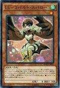 【Normal】LL-コバルト・スパロー[YGO_MACR-JP012]