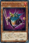【Normal】ダブル・リゾネーター[YGO_MACR-JP016]