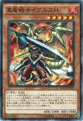 【Normal】真竜戦士イグニスH[YGO_MACR-JP021]