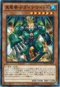 【Normal】真竜拳士ダイナマイトK[YGO_MACR-JP022]