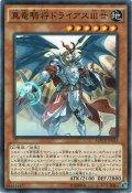 【Normal】真竜騎将ドライアスIII世[YGO_MACR-JP023]