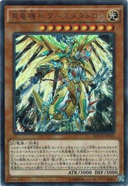 画像1: 【Ultra】真竜機兵ダースメタトロン[YGO_MACR-JP025]