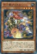 【Normal】十二獣クックル[YGO_MACR-JP027]