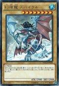 【Rare】幻煌龍 スパイラル[YGO_MACR-JP028]