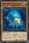 【Normal】電子光虫-LEDバグ[YGO_MACR-JP029]