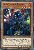 【Normal】ファイヤークラッカー[YGO_MACR-JP035]