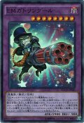 【Super】EMガトリングール[YGO_MACR-JP040]