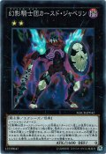 【Super】幻影騎士団カースド・ジャベリン[YGO_MACR-JP042]