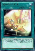 【Rare】魔術師の再演[YGO_MACR-JP051]