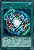【Ultimate】超越融合[YGO_MACR-JP052]