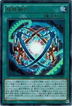 画像1: 【Ultra】超越融合[YGO_MACR-JP052]
