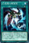【Normal】幻煌龍の螺旋突[YGO_MACR-JP057]