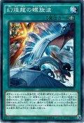 【Normal】幻煌龍の螺旋波[YGO_MACR-JP059]