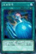 【Normal】光虫信号[YGO_MACR-JP060]
