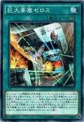 【Normal】巨大要塞ゼロス[YGO_MACR-JP062]