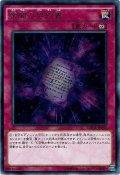 【Rare】常闇の契約書[YGO_MACR-JP068]