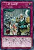【Normal】十二獣の相剋[YGO_MACR-JP071]