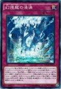 【Normal】幻煌龍の浸渦[YGO_MACR-JP073]