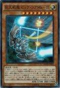 【Secret】巨大戦艦 ビッグ・コアMk-III[YGO_MACR-JP032]