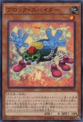 【Normal】ブロック・スパイダー[YGO_NECH-JP003]