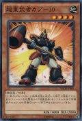 【Normal】超重武者カブ-10[YGO_NECH-JP008]
